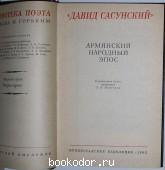 Армянский народный эпос.