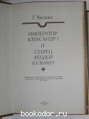 Император Александр I и старец Фёдор Кузьмич.