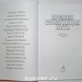 Времен связующая нить. Литературно-художественный сборник.