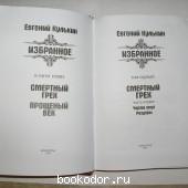 Избранное. В пяти томах. Отдельный том первый.