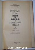 История стран Азии и Африки в новейшее время. 1 часть. (1917 - 1945).
