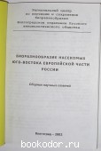 Биоразнообразие насекомых юго-востока европейской части России. Сборник научных статей.