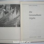 Die Gewandhaus Orgeln.