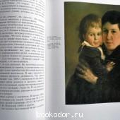 Николай Николаевич Ге