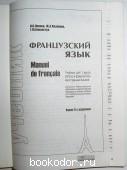 Французский язык. Учебник для I курса институтов и факультетов иностранных языков.