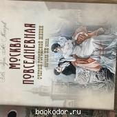 Москва Повседневная. Очерки городской жизни начала ХХ века