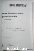Основы функционального программирования