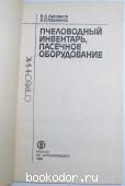Пчеловодный инвентарь, пасечное оборудование. Справочник.