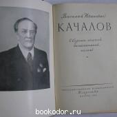 Сборник статей, воспоминаний, писем.