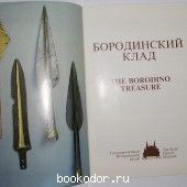 Бородинский клад.
