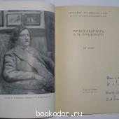 Музей-квартира И. И. Бродского. Каталог