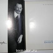 Сергей Виноградов.
