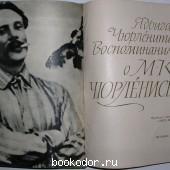 Воспоминания о М. К. Чюрлёнисе.