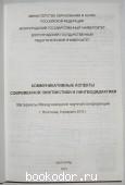 Коммуникативные аспекты современной лингвистики и лингводидактики. Материалы Международной научной конференции, г. Волгоград, 8 февраля 2010 г.