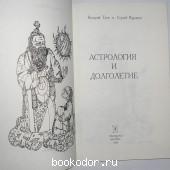 Астрология и долголетие