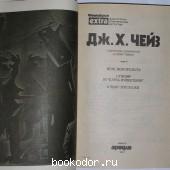 Собрание сочинений в семи томах. Отдельный 4-й том.