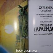Фантазии Гарлендов