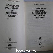 Толковый словарь английской научной лексики. Longman dictionary of scientific usage.
