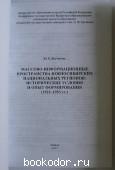 Массово-информационные пространства южносибирских национальных регионов: исторические условия и опыт формирования (1922-1953 гг.)