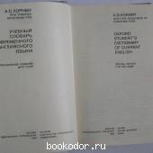 Учебный словарь современного английского языка. Специальное издание для СССР.