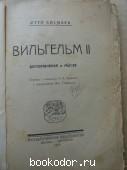 Вильгельм II.Воспоминания и мысли.т.III,1923г.