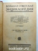 Большая советская энциклопедия.т. 65.Эфемериды-ЯЯ
