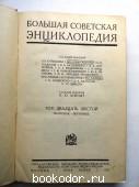 Большая советская энциклопедия.т. 26.Зазубные-Зерновые.