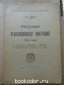 Феодализм в древней Руси.1924г.