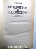 Литература и революция.