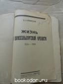 Жизнь в Шлиссельбургской крепости.1922г.