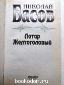 Лотар Желтоголовый