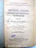 Краткий словарь литературоведческих терминов.