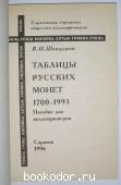 Таблицы русских монет 1700-1993. Пособие для коллекционеров.