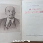 Биография В.И.Ленина
