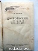 Достоевский в процессе петрашевцев
