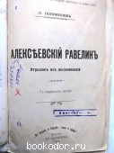 Алексеевский равелин.
