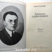 Записки о революции.Тт.1,2
