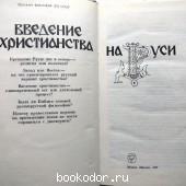 Введение христианства на Руси