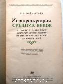 Историография средних веков.1940г.