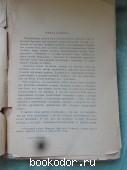 Очерки по новейшей истории Германии (1890-1914).1925г.