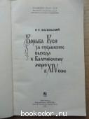 Борьба Руси за сохранение выхода к Балтийскому морю в XIV веке.