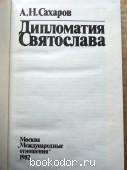 Дипломатия Святослава