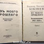 Из моего прошлого.Воспоминания 1903-1919. В 2 тт.