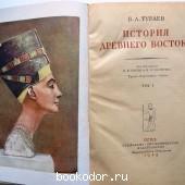 История Древнего Востока.Т.I