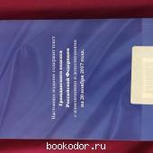 Гражданский кодекс РФ