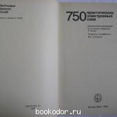 750 практических электронных схем. Справочное руководство.