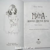 Нина: девочка Шестой луны. Книга первая.