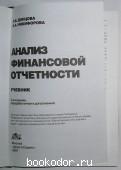 Анализ финансовой отчетности.
