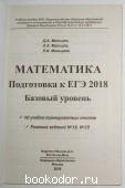 Математика. Подготовка к ЕГЭ-2018. Базовый уровень. 40 тестов.