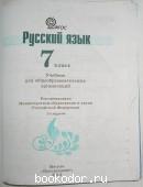 Русский язык. 7 класс.